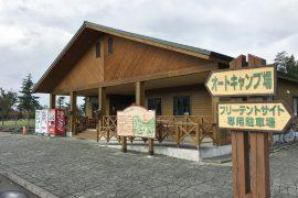 上富良野、日の出公園オートキャンプ場
