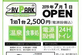 【RVパーク峠の湯びほろ】オープン